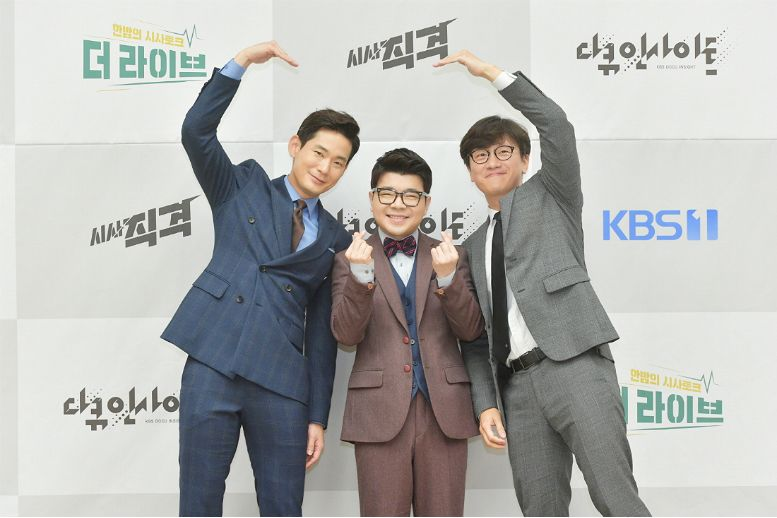 '변화' 내세운 KBS 시사·다큐, 화제성·공영성 모두 잡을까