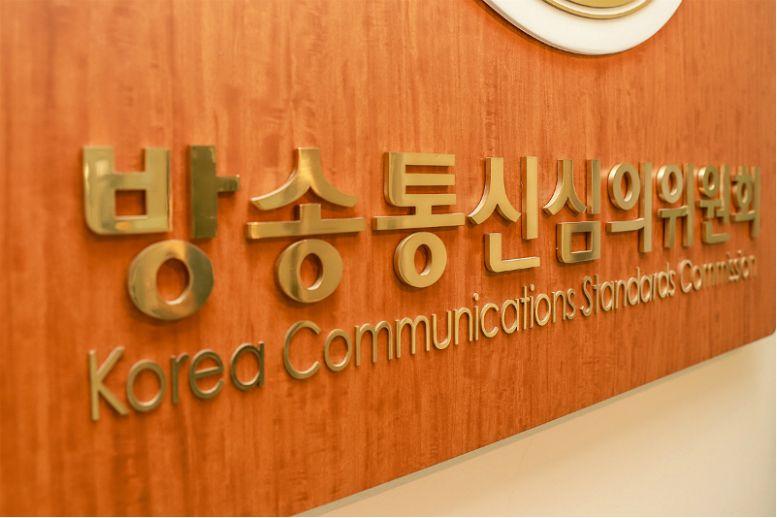 방심위, 범죄사건 2차 피해 방지 등 방송심의 관련 3개 규정 개정