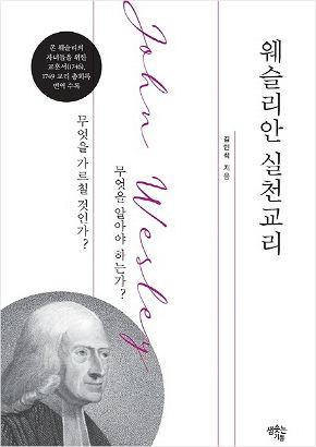 [새로나온책] <웨슬리안 실천교리> 외