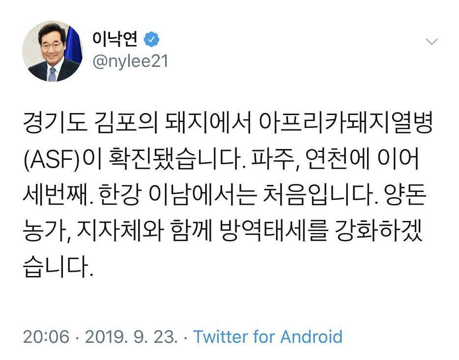 """이총리, 한강 이남 첫 돼지열병 발생에 """"방역태세 강화"""""""