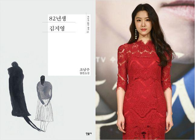 '82년생 김지영' 女 연예인은 읽으면 안되나요?