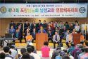 포항남노회 남선교회연합회, 한마음체육대회 개최