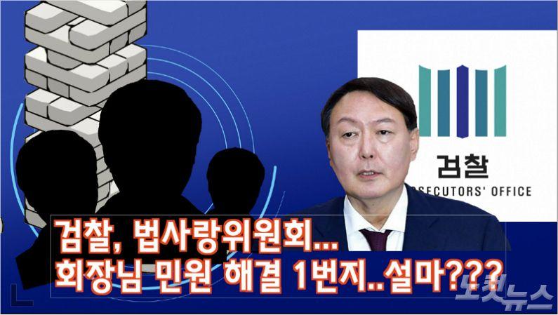 '검찰 법사랑위원회' 회장님 민원해결 일번지 설마?