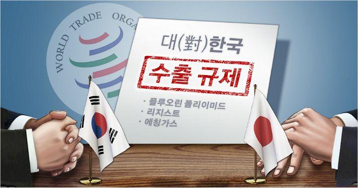 한일 WTO 양자협의 추가 진행키로…일정은 추후 협의