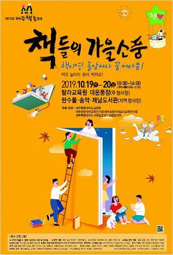제주 책 축제 '책들의 가을소풍' 19~20일 개막