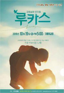 포항CBS 창립 19주년 뮤지컬 '루카스' 19일 공연…'10만 관객 감동 선사'