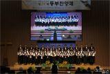 기감동부연회 청장년선교회  비전교회, 청소년 선교위한 찬양제 열어