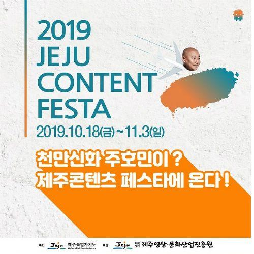 제주영상문화산업진흥원 종합 콘텐츠 축제 개최