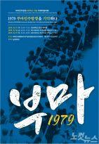 '1979 부마민주항쟁을 기억하다'...국제학술대회 17·18일 개최