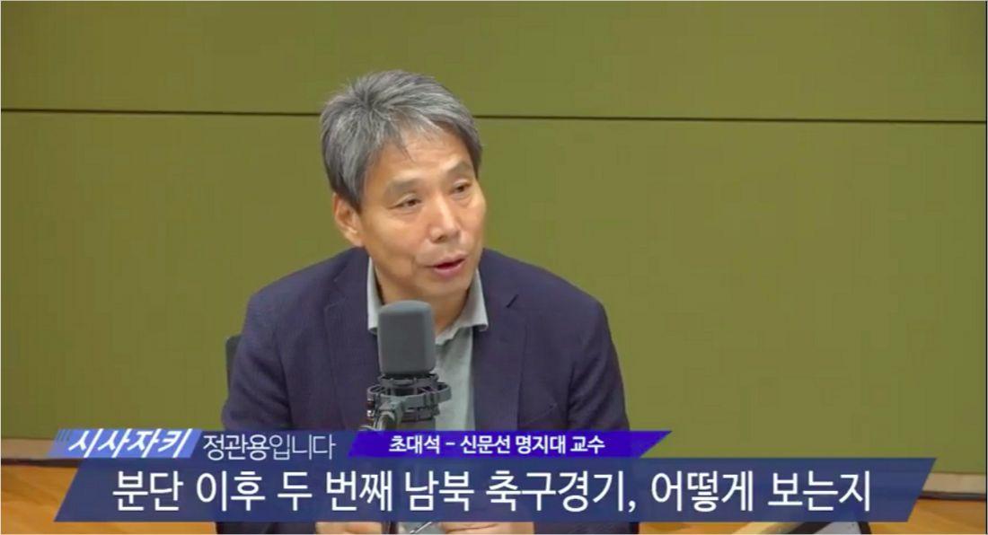 """신문선 """"무관중 경기? 우리도 과거 북한에 지면 TV중계 안했다"""""""