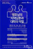 경북대·전남대, 제1회 영호남 교류 학술대회 연다