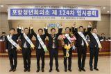 포항JC, 최재혁 회장 등 2020년도 임원 선출