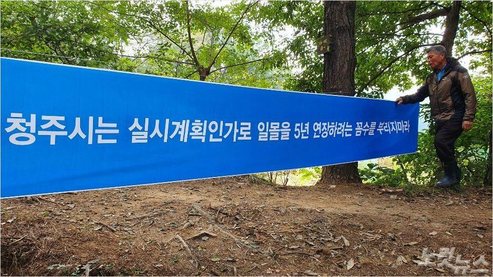 등산로 폐쇄한 청주 구룡공원 토지주 현수막 추가 설치