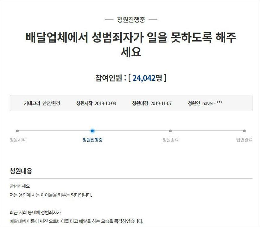 """""""성범죄 전과자, 화물택배는 금지, 오토바이는 허용?"""""""