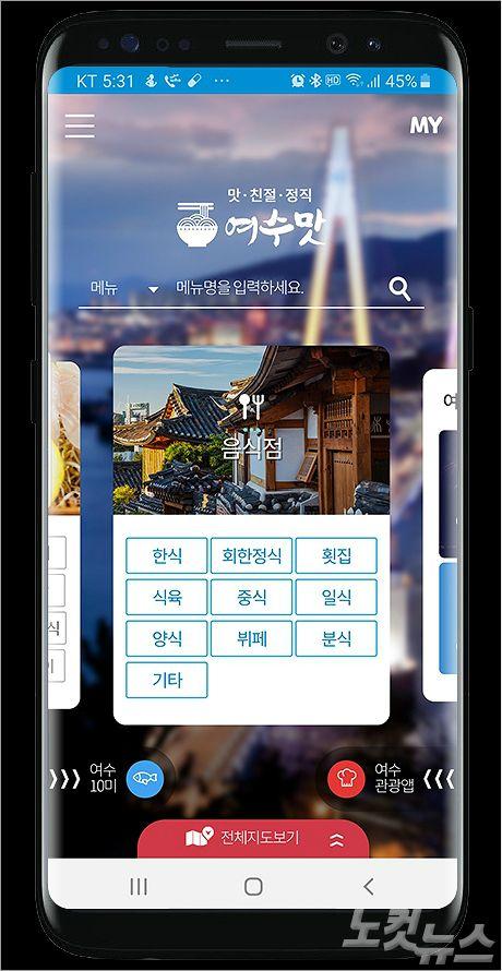 여수 음식점 정보 한눈에 '여수맛' 앱 출시