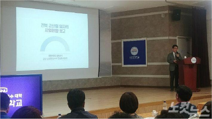 """군산형 일자리 시민 보고회 '북적'…""""또 배신당할까 걱정"""""""