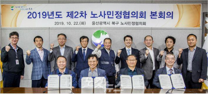 울산 북구 노사민정협의회, 상생협력 공동선언 채택