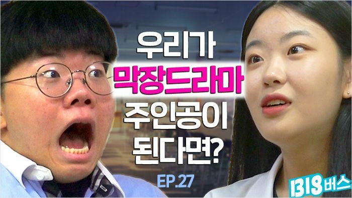 """[빅버스] """"우리 이혼하자""""…학교 2019, 우리가 바로 막장 드라마 주인공"""