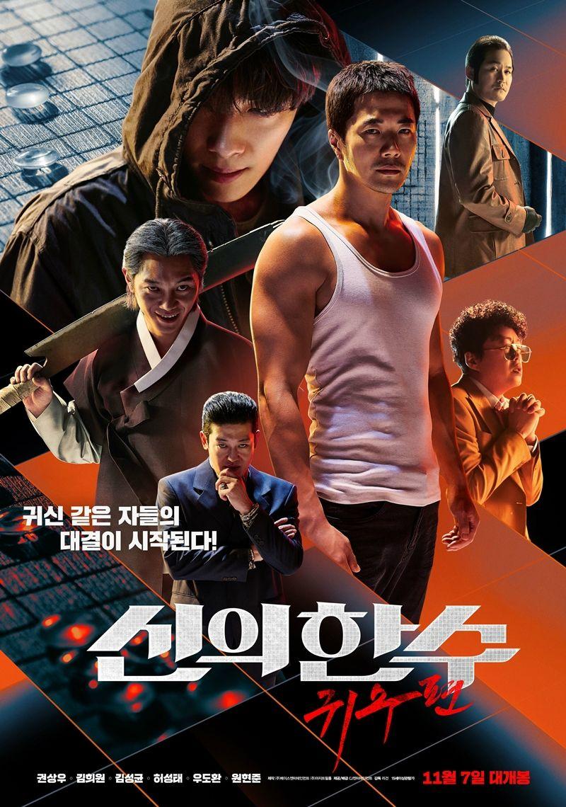 [리뷰] '신의 한 수: 귀수편', 강대강 캐릭터 플레이