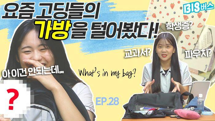 """[빅버스] """"가방에서 이게 왜 나와?!"""" 요즘 고등학생들의 가방 속은?"""