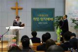 포항 나무돌교회, 취임 및 임직예배 드려