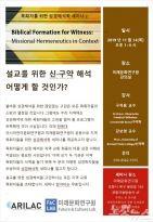 목회자를 위한 '성경해석학 세미나' 포항개최
