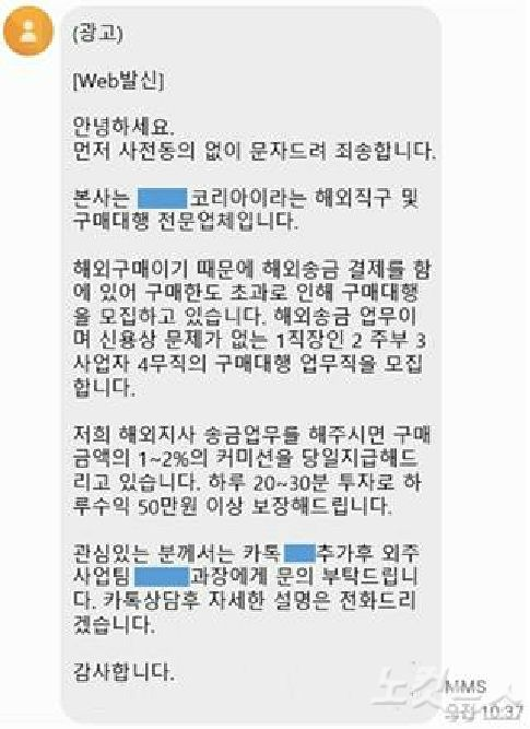 '해외송금 알바' 지원했다 보이스피싱 인출책 된다