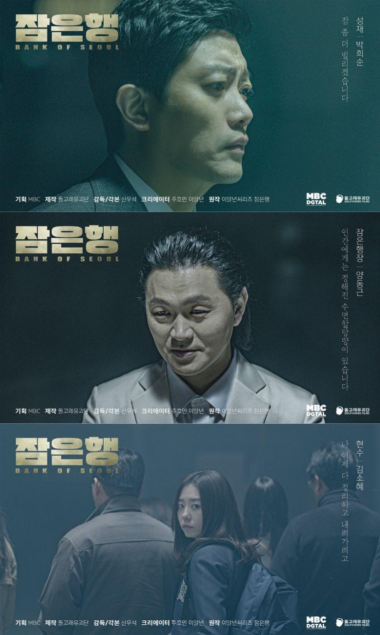 박희순·양동근·김소혜, 주호민·이말년의 '잠은행' 캐스팅