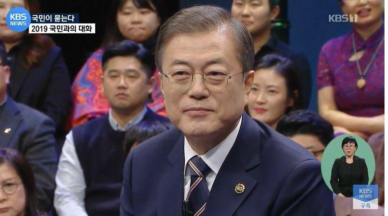 문재인 대통령 '국민과의 대화', 시청률 합계 25.4%