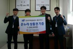 울산 한국주택금융공사, 경북시각장애인협회에 상품권 100만원 전달