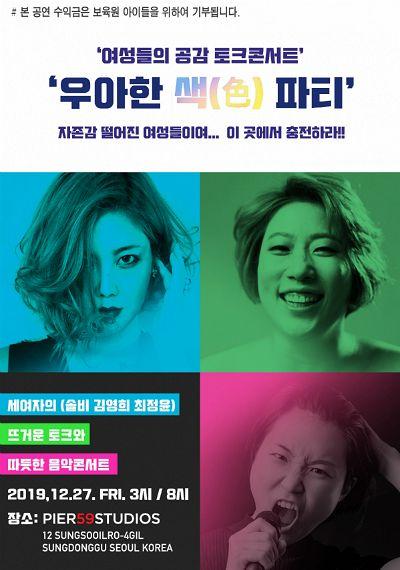 솔비, 토크 콘서트 '우아한 색(色)파티' 개최