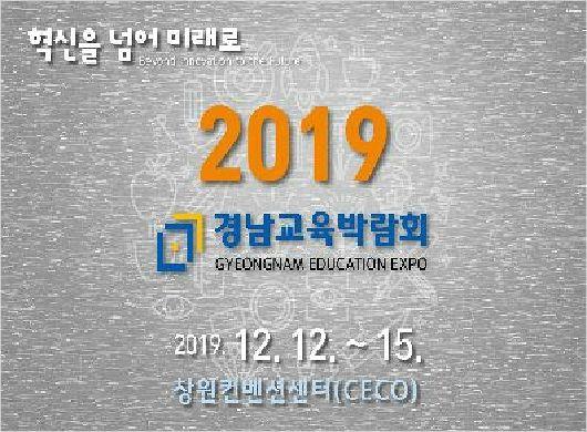 '소통·공감·어울림' 경남교육박람회 12일 개막