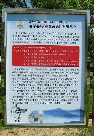 540년 전 김종직이 올랐던 지리산 그 길, 언제쯤 개방되나
