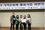 임실군, '향교서원문화재 활용사업' 문화재청장상 수상