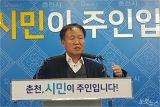 """'관용차량 호화 불법개조' 논란에 이재수 춘천시장 """"알지 못했던 일"""""""