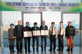 원자력환경공단·경주시·경주소방서 '재난 공동대응' MOU체결