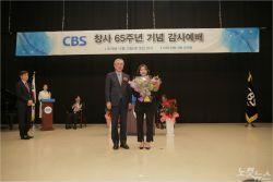 CBS 창사 65주년 기념식, DTV KOREA 감사패 수상