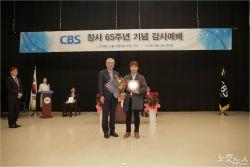 CBS 창사 65주년 기념식, (주)코리아드라이브 감사패 수상