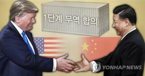 """트럼프 """"매우 큰 1단계 합의했다""""…미중 무역 1단계 합의 확인"""