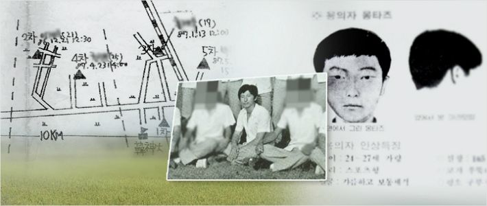 검찰, 화성 8차 사건 담당 검사 조만간 소환 조사