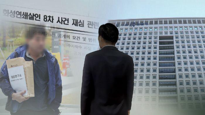 이춘재 8차 담당 검사·형사 무더기 입건…증거 조작도 확인
