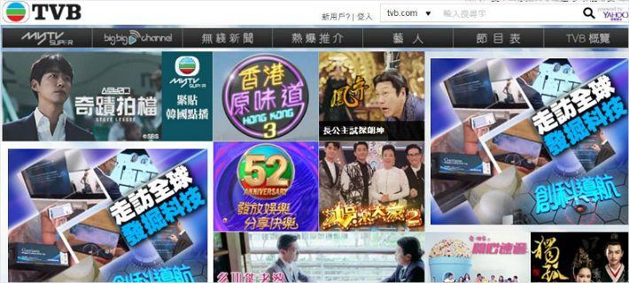 中 알리바바, 홍콩 최대 방송사 TVB 인수설 파다
