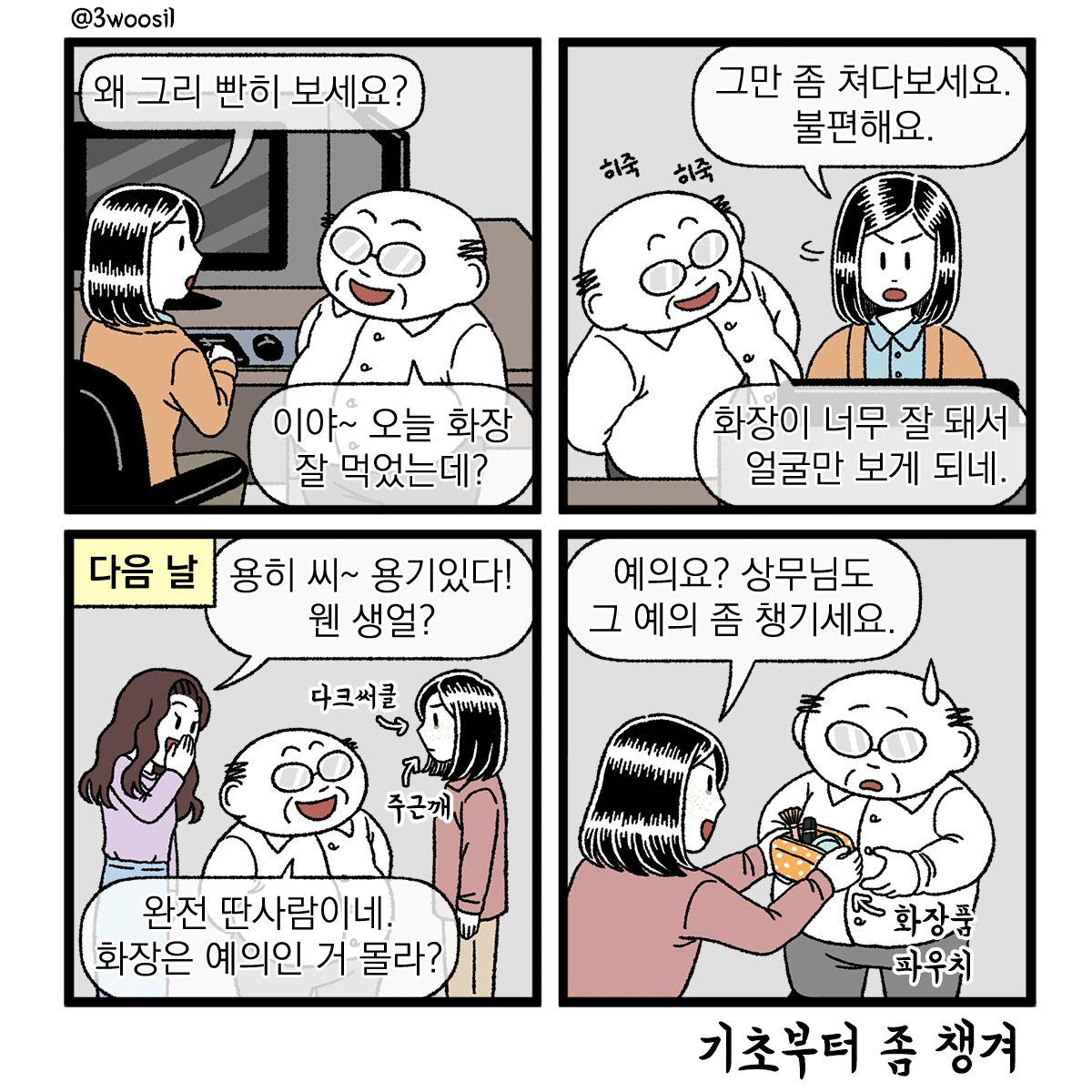 [직장만화] 삼우실 한컷: 예의