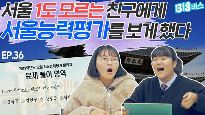 [빅버스] 지방에 사는 학생들은 서울에 대해 얼마나 알까?
