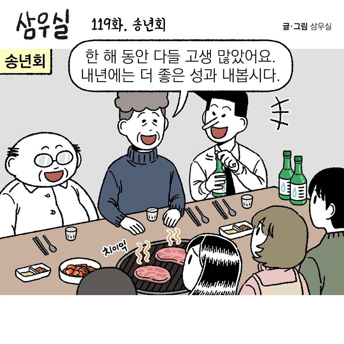 [직장만화] 삼우실 119화. 송년회