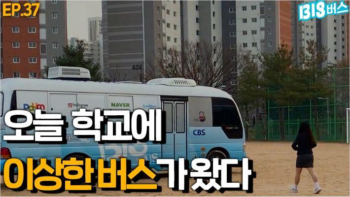 [빅버스] 어느날 갑자기 학교에 이상한 버스가 왔습니다.