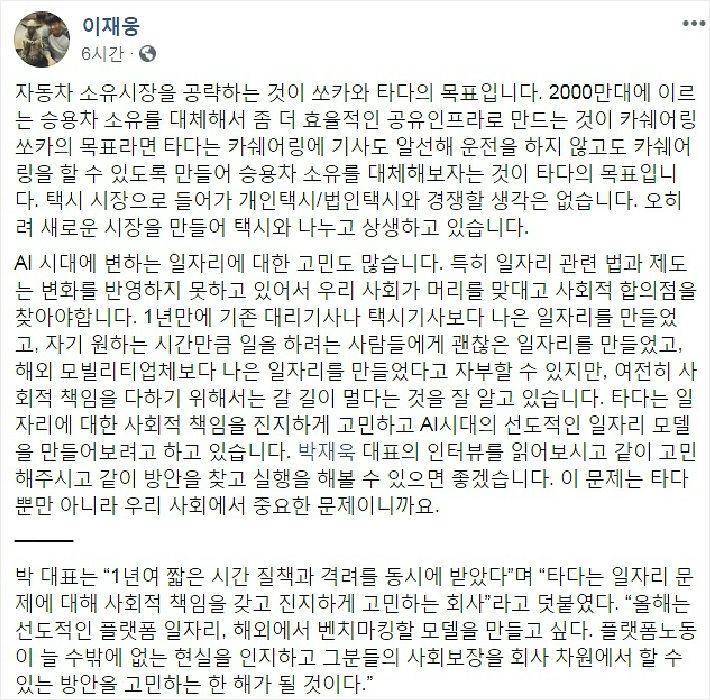"""'쏘카' 이재웅 """"타다, 택시보다 나은 일자리 만들어"""""""