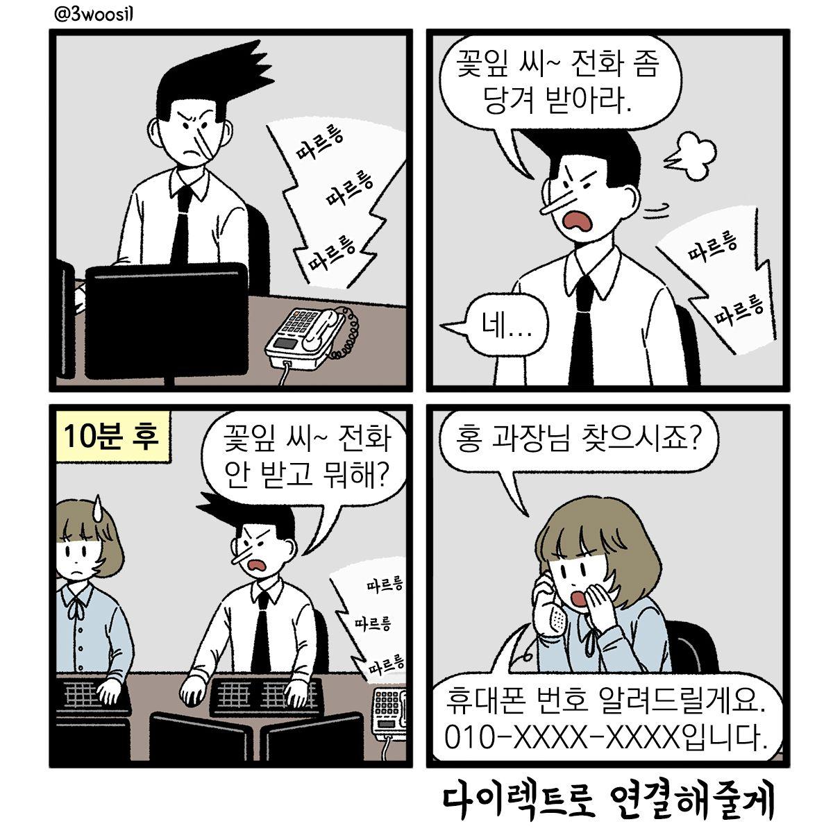[직장만화] 삼우실 한컷: 전화벨