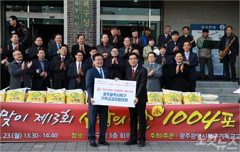 북교협, '사랑의 쌀 1004'포 소외된 이웃에게 전달해