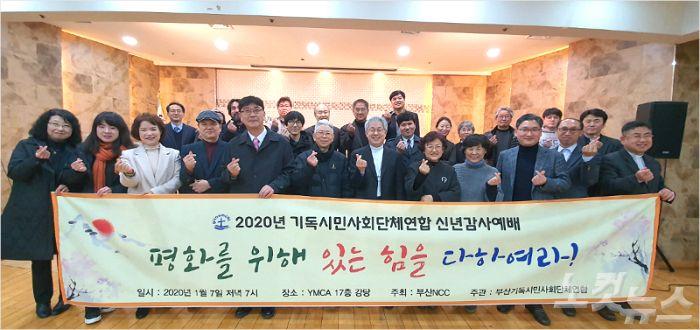 부산기독시민사회단체연합 신년감사예배